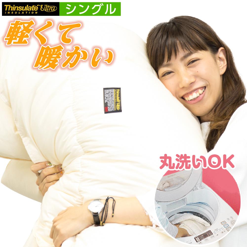 モットンジャパン ママウォーム シングルサイズ 合掛け 肌掛け モットン 高額売筋 送料無料 セール商品
