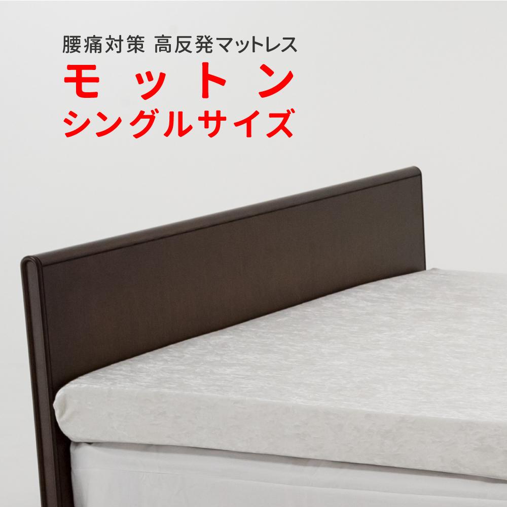 【送料無料】【モットンジャパン】高反発マットレス 100N 140N 170N シングル10cm