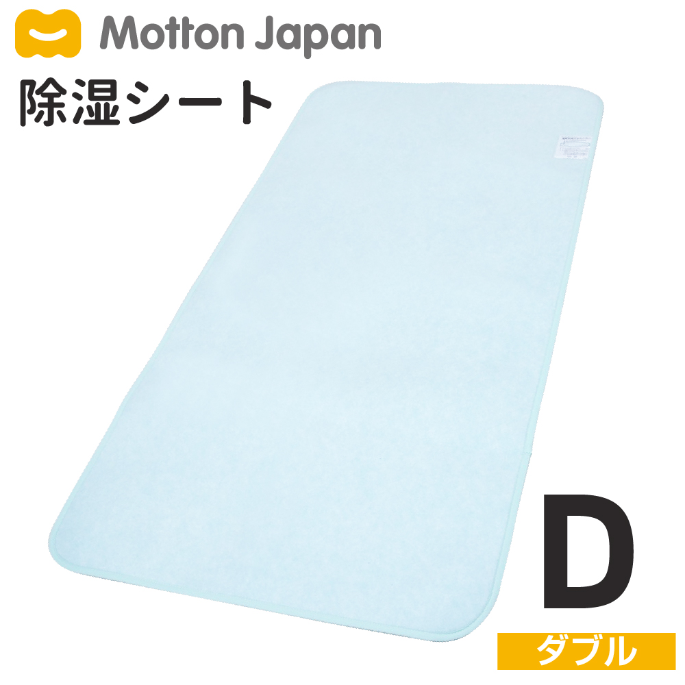 送料無料 モットン 除湿シート (130cm×180cm)