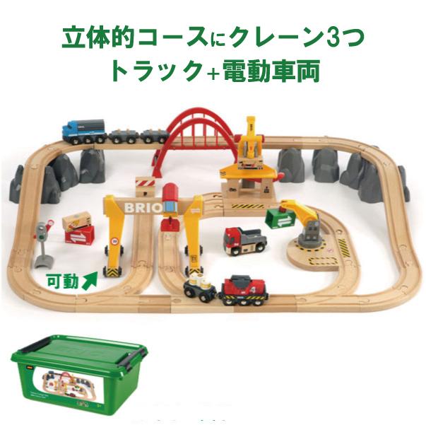 ブリオ 木製レールシリーズ カーゴレールデラックスセット(3歳から)【店頭受取も可 吹田】