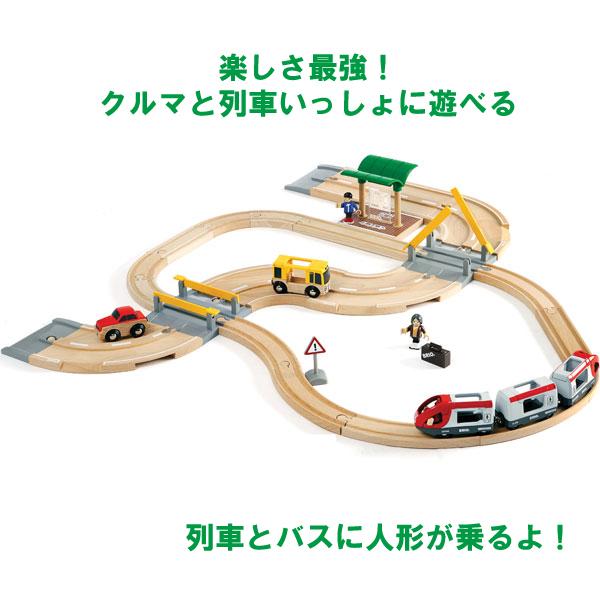 ブリオ 木製レールシリーズ レール&ロードトラベルセット(3歳から)【店頭受取も可 吹田】