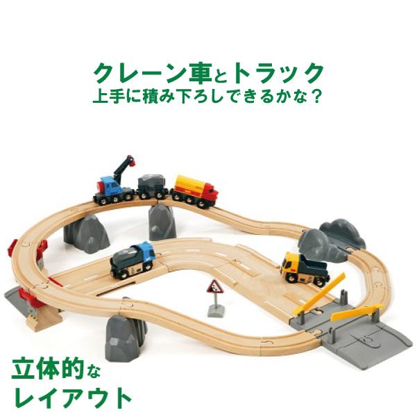 ブリオ 木製レールシリーズ レール&ロード 採石セット(3歳から)【店頭受取も可 吹田】