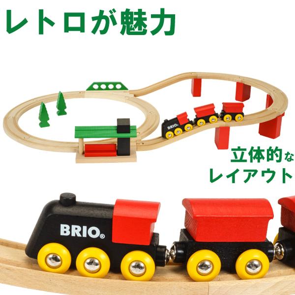 ブリオ 木製レールシリーズ クラシックDXレールセット(2歳から)【店頭受取も可 吹田】