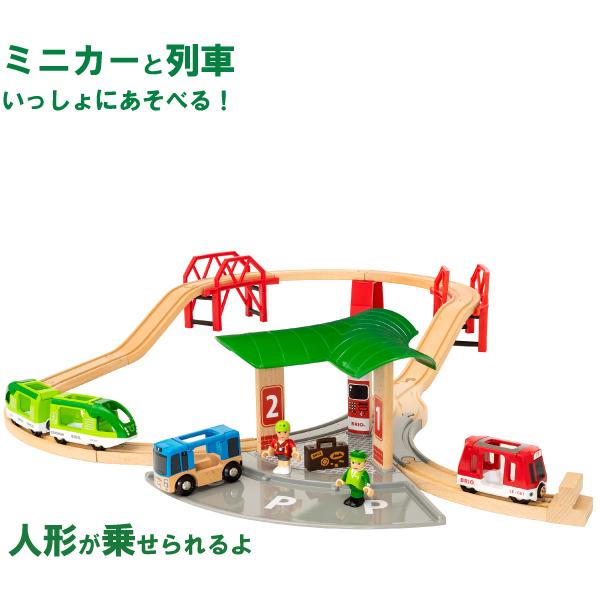 ブリオ 木製レールシリーズ トラベルステーションセット(3歳から)【店頭受取も可 吹田】