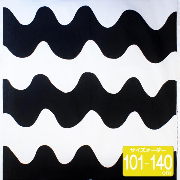 マリメッコ オーダーカーテン 丈101cm~140cm LOKKI(ロッキ)/BLACK【店頭受取も可 吹田】