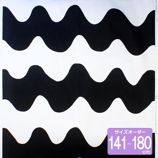 マリメッコ オーダーカーテン 丈141cm~180cm LOKKI(ロッキ)/BLACK【店頭受取も可 吹田】