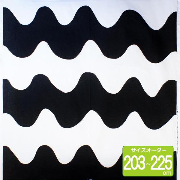 マリメッコ オーダーカーテン 丈203cm~225cm LOKKI(ロッキ)/BLACK【店頭受取も可 吹田】