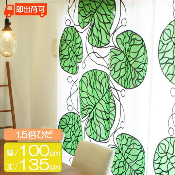 マリメッコ marimekko カーテン 幅100cm×丈135cm/1.5倍ひだ BOTTNA(ボッツナ)/GREEN