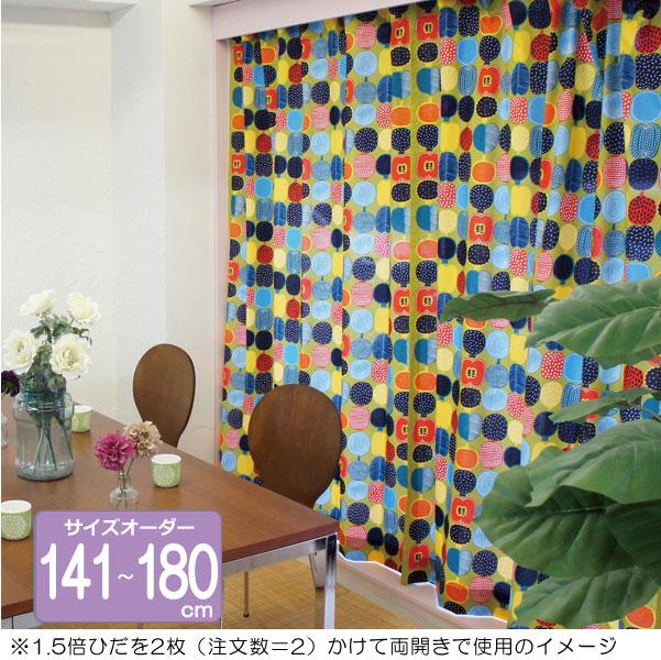 マリメッコ オーダーカーテン 丈141cm~180cm KOMPOTTI(コンポッティ)/KHAKI【店頭受取も可 吹田】