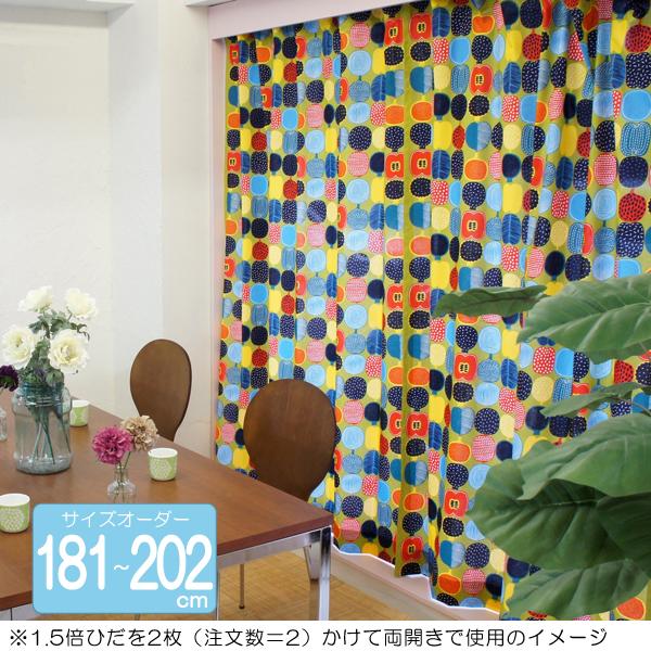 マリメッコ オーダーカーテン 丈181cm~202cm KOMPOTTI(コンポッティ)/KHAKI【店頭受取も可 吹田】