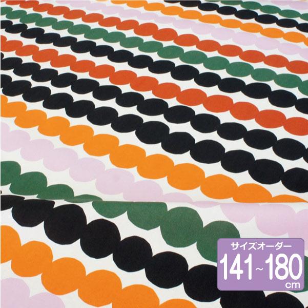 マリメッコ オーダーカーテン 丈141cm~180cm RASYMATTO/BROWN&GREEN【店頭受取も可 吹田】