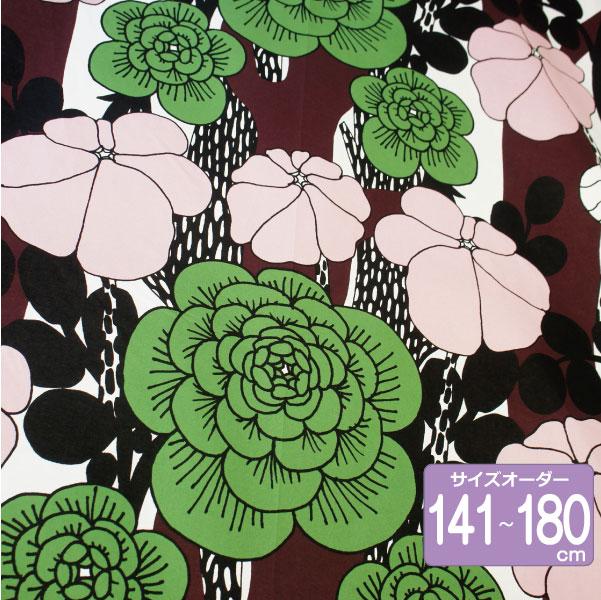 マリメッコ オーダーカーテン 丈141cm~180cm UNELMA(ウネルマ)【店頭受取も可 吹田】