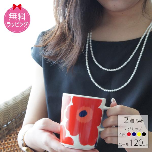 マリメッコ マグカップ UNIKKO(ウニッコ)と貝パールネックレス120cmのギフトボックス【店頭受取も可 吹田】
