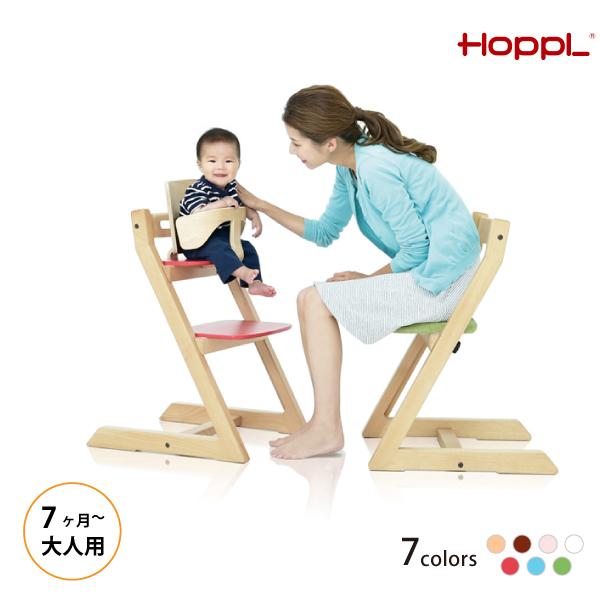 ホップル HOPPL チョイスベビー(7か月から大人用)【店頭受取も可 吹田】