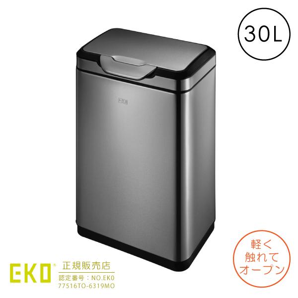 イーケーオー EKO ゴミ箱 タッチプロ ビン 横型30L