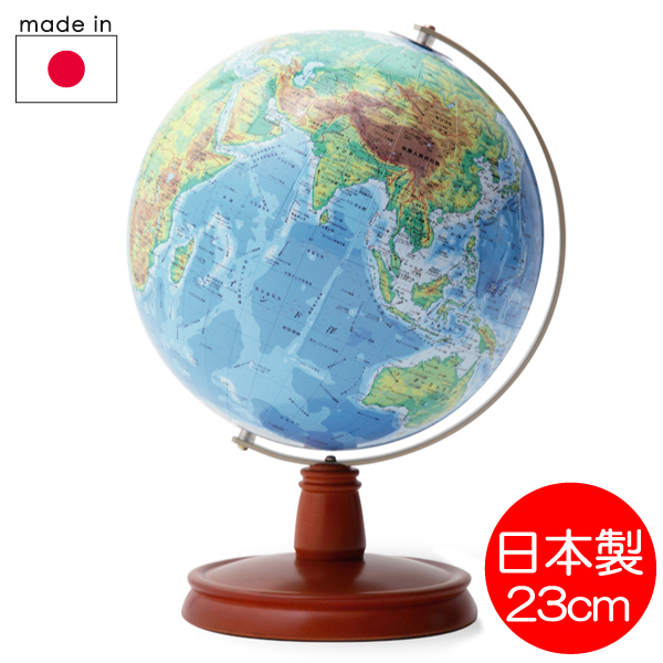 地球儀 WB木台 地勢図タイプ 23cm球