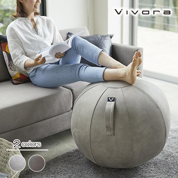 Vivora シーティングボールチェア(バランスボール) Luno/LEATHERETTE【店頭受取も可 吹田】