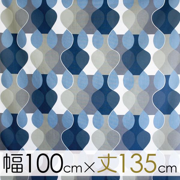 ボラスコットン オーダーカーテン 丈101cm~140cm MALAGA(マラガ)/BLUE【店頭受取も可 吹田】