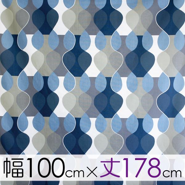 ボラスコットン boras cotton カーテン 丈141cm~180cm MALAGA(マラガ)/BLUE【店頭受取も可 吹田】
