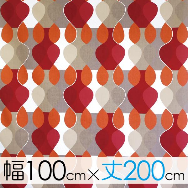 ボラスコットン boras cotton カーテン 丈181cm~202cm MALAGA(マラガ)/RED【店頭受取も可 吹田】