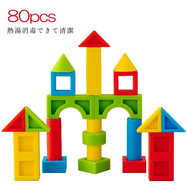 エド・インター シリコン ブロックセット80ピース(3歳から)【店頭受取も可 吹田】