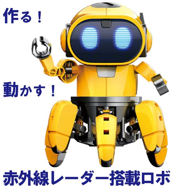 子供の知的好奇心を刺激 工作熱がヒートアップする ロボット教材 ふるさと割 夏休み課題 ものづくり 自由研究 赤外線センサー フォロ 吹田 店頭受取も可 教材 人気海外一番 10歳から エレキット