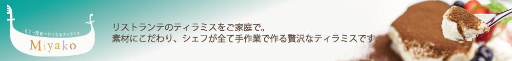 MIYAKO:素材にこだわり、シェフが全て手作業で作る贅沢なティラミスです。