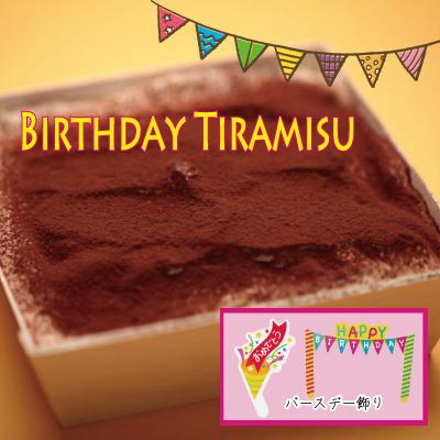 セール特価 イタリアで修行したシェフが本場のティラミスをお届けします 送料無料 お誕生日に《もう一度食べたくなるティラミス》誕生日ケーキ バースデーパーティーに☆記念日 お祝いにも お値打ち価格で