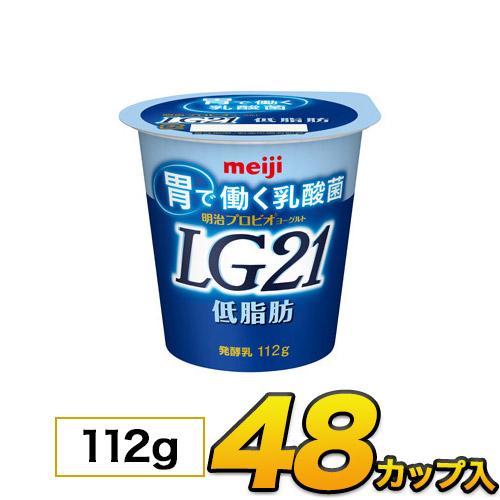 明治 プロビオ ヨーグルト LG21低脂肪 カップ 48個入り 112g ヨーグルト食品 LG21ヨーグルト 乳酸菌ヨーグルト 送料無料 あす楽 クール便