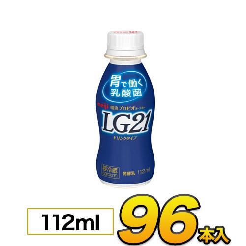 明治 プロビオ ヨーグルト LG21 ドリンク 96本入り 112ml 飲むヨーグルト のむヨーグルト 送料無料 あす楽 クール便