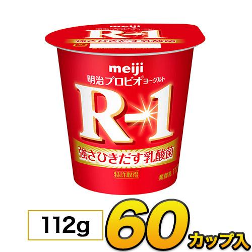 明治 R-1 ヨーグルト カップ 60個入り 112g 食べるヨーグルト プロビオヨーグルト ヨーグルト食品 乳酸菌食品 送料無料 あす楽 クール便