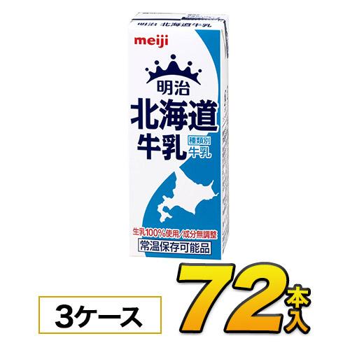 明治 北海道牛乳200ml×24本入×3ケース 合計72本 生乳100% 乳脂肪分 3.6%以上 紙パックジュース meiji 送料無料