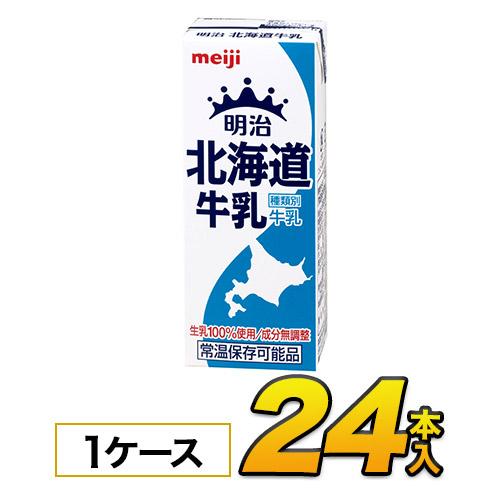 明治 北海道牛乳200ml×24本入り 生乳100% 乳脂肪分 3.6%以上 紙パックジュース meiji