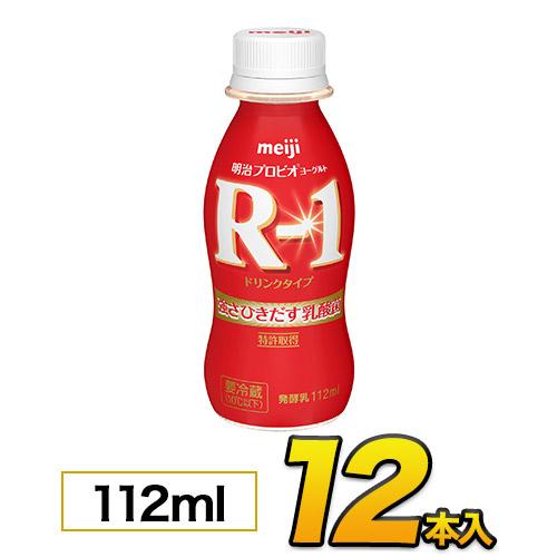 R-1 12本 関東あす楽で最速発送最長賞味期限 限定特価 明治 R-1ヨーグルト ドリンクタイプ 飲むヨーグルト 乳酸菌飲料 ヨーグルト飲料 クール便 ドリンク 限定品 あす楽 のむヨーグルト ヨーグルト 112ml R1ヨーグルト 12本入り プロビオヨーグルト