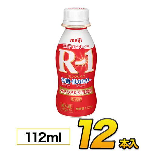 日本製 あす楽 クール便 R-1 12本 関東あす楽で最速発送最長賞味期限 明治 ヨーグルト ドリンクタイプ ドリンク 低糖 R1ヨーグルト 飲むヨーグルト のむヨーグルト 低カロリー ヨーグルト飲料 ヨーグルトドリンク 乳酸菌飲料 プロビオヨーグルト 倉庫 112ml 12本入り