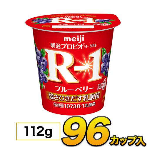 明治 R-1 ヨーグルト ブルーベリー 脂肪0 カップ 96個入り 112g 食べるヨーグルト プロビオヨーグルト ヨーグルト食品 乳酸菌食品 送料無料 あす楽 クール便