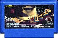 <title>発送までにお時間がかかる場合がございます 70%OFFアウトレット ゆうメール2個まで200円 FC ファミコンソフト ケムコ ディジャブアドベンチャーゲーム ファミリーコンピュータカセット 動作確認済み 本体のみ 中古 箱説なし 代引き不可</title>