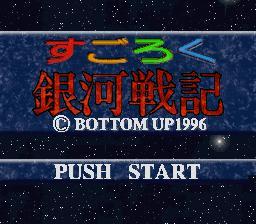 ★ SFC Super Famicom soft bottom-up sugoroku Ginga senki Board Super Nintendo cassette behavior confirmed body only P16Sep15.