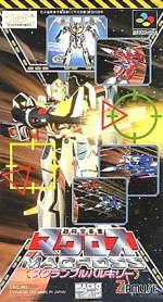 ▲【ゆうメール2個まで200円】SFC スーパーファミコンソフト バンプレスト、ザムス 超時空要塞マクロス スクランブルバルキリー シューティング 動作確認済み 本体のみ 【中古】【箱説なし】【代引き不可】