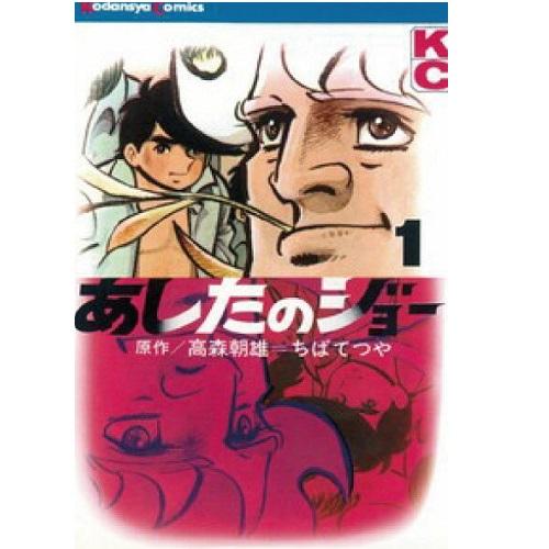 ▲ Ashita no Joe (complete Reprint Edition) / Chiba Tetsuya volume 1-complete 20 volume set Kodansha weekly boy magazine used manga manga comics paperback a.
