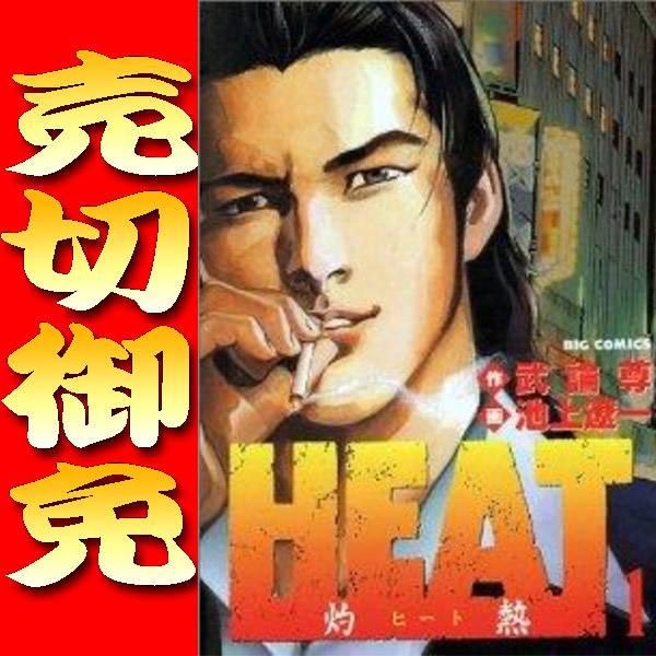 ▲ sellout set HEAT - burning - / Ryoichi Ikegami Vol 1-10 volume set elementary school Center / big comic superior heat manga manga manga single row 本P15Aug15.