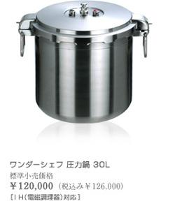 送料無料(北海道・沖縄・離島以外) ワンダーシェフ プロビッグ 圧力鍋 30L