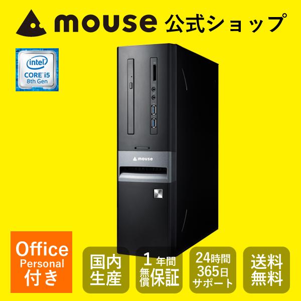 【Officeモデル★2,000円OFFクーポン対象♪】【無線LAN】【送料無料 ポイント10倍】 《 LM-iHS410SD-SH-MA-AP 》 【 Windows 10 Home Core i5-8400 8GBメモリ 120GB SSD 1TB HDD Microsoft Office付き 】《新品》マウスコンピューター デスクトップパソコン