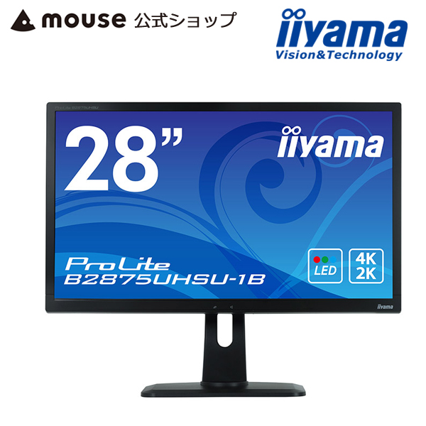 モニター 4K2K解像度対応 iiyama ProLite B2875UHSU-1B 28型 ワイド液晶ディスプレイ 3840×2160 ブルーライトカット 応答速度1ms(GtoG) 昇降スタンド&スィーベル対応 <新品>