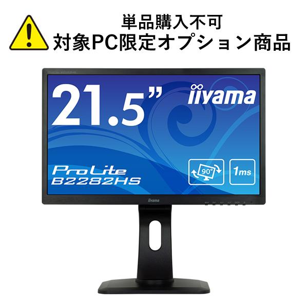 【エントリーでポイント10倍♪】【単品購入不可/対象商品限定オプション】[ 21.5型 液晶 ] iiyama ProLite B2282HS( ブラック / 1920×1080 / HDMI DVI D-SUB / 昇降・縦横90度回転 対応 ) ※パソコン本体とのセット販売限定商品※