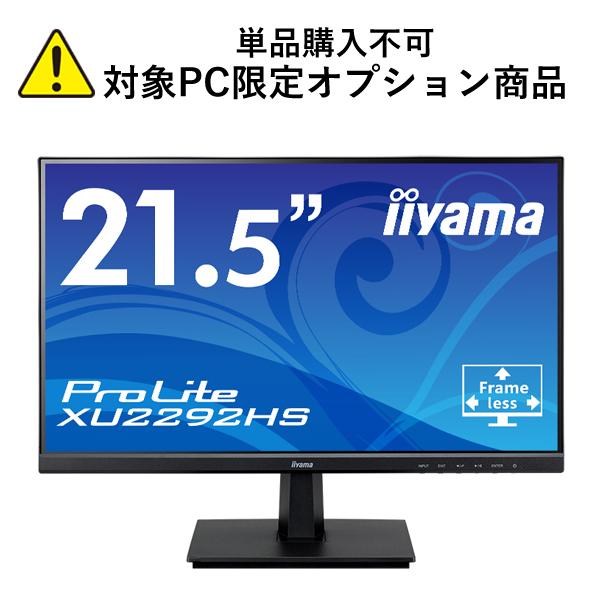 【エントリーでポイント7倍】+【ポイント5倍♪】【単品購入不可/対象商品限定オプション】[ 21.5型 IPS方式パネル ] iiyama ProLite XU2292HS ( ブラック / 1920×1080 / DisplayPort,HDMI,D-SUB / 段差の無い3辺フレームレス ) ※パソコン本体とのセット販売限定商品※