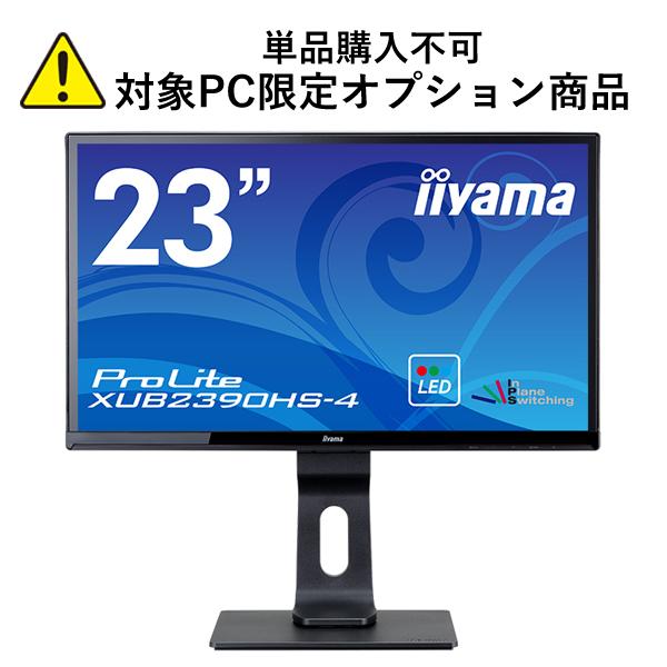 【エントリーでポイント7倍】+【ポイント5倍♪】【単品購入不可/対象商品限定オプション】[ 23型 AH-IPS ] iiyama ProLite XUB2390HS-4 ( ブラック / 1920×1080 / HDMI DVI D-SUB / 昇降・縦横90度回転 対応 ) ※パソコン本体とのセット販売限定商品※