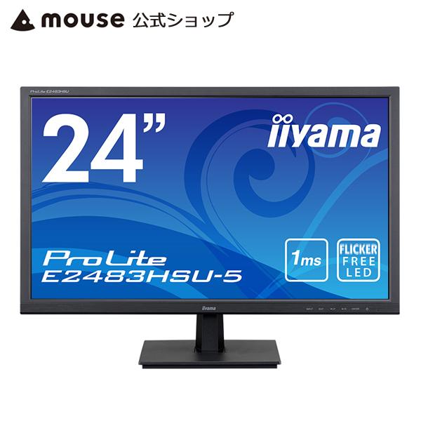 モニター LED iiyama ProLite E2483HSU-5 24型 フルHD 液晶ディスプレイ 1920×1080 ワイド ブルーライトカット 応答速度1ms(GtoG)<新品>