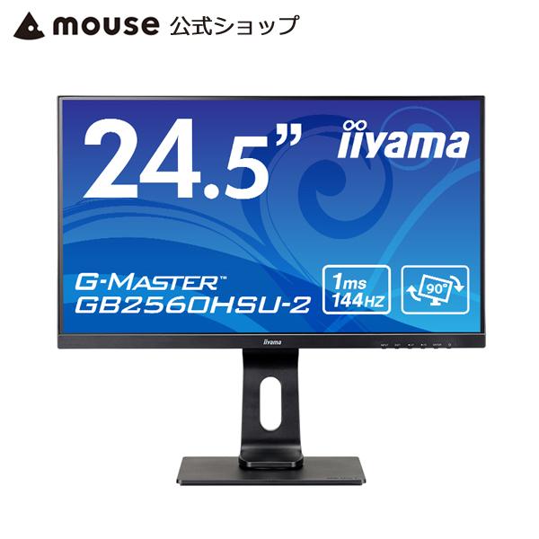 モニター iiyama G-MASTER GB2560HSU-2 24.5型 ゲーミング液晶ディスプレイ AMD FreeSync テクノロジー搭載 1920×1080 フルHD フリッカフリーLED ブルーライトカット 応答速度1ms(GtoG) <新品>