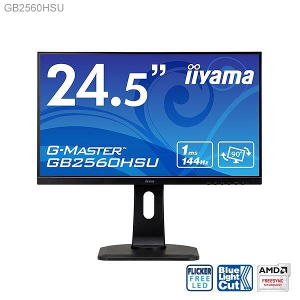 【エントリーでポイント10倍♪】【AMD FreeSync テクノロジー搭載iiyama G-MASTER GB2560HSU 24.5型 ゲーミング液晶ディスプレイ 【1920×1080/フルHD/フリッカフリーLED/ブルーライトカット/HDCP対応/応答速度1ms(GtoG)】 <新品>